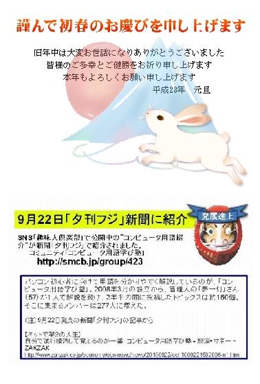 「コンピュータ用語学び塾」の年賀状