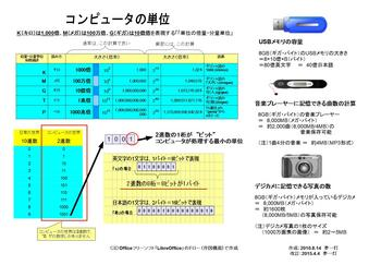 computer-unit.jpg